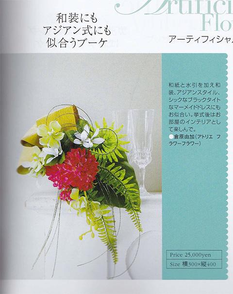 2015-05-BFA-P174
