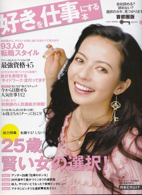 2007-10-好きを仕事にする本