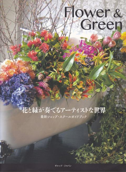 th_2014-03-Flower&Green