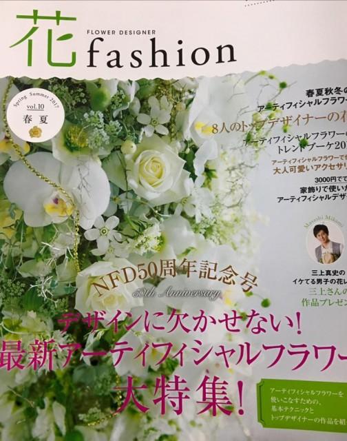 花ファッション2017春夏